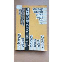 Книга. Краткий русско-английский словарь-разговорник для делового человека.