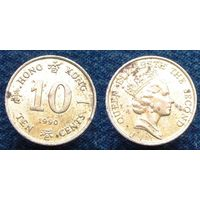 W: Гонконг 10 центов 1990 (281)