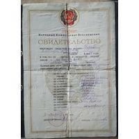 Свидетельство об окончании неполной средней школы. Орехово-Зуево.1940-е