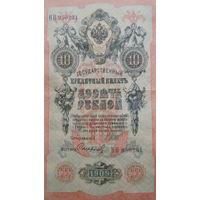 10 Рублей -1909- * -НН 950231- Российская Империя до 1917 года -