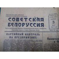 ГАЗЕТА БССР 1955год. СОВЕТСКАЯ БЕЛОРУССИЯ