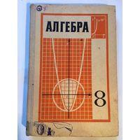 Школьный учебник СССР 8 кл Маркушевич Алгебра 1981г