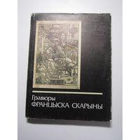 Гравюры Франциска Скорины / Гравюры Францыска Скарыны. Альбом.