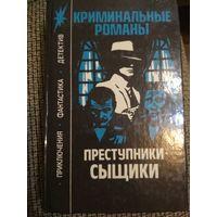 Криминальные романы,,Преступники-Сыщики,,