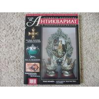 Антиквариат предметы искусства и коллекц ...-9(30) 2005г