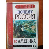 А.П. Паршев. Почему Россия не Америка.