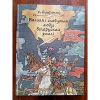 Вялікія і славутыя людзі зямлі Беларускай