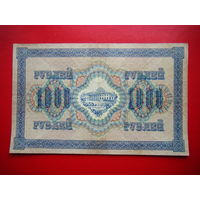 1000 рублей 1917г. Свастика.