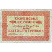 Украина (Гетьман Скоропадский), 2 000 гривень, 1918 г. Не частая