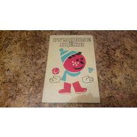 Румяные щеки - книга для всей семьи - сказки, рассказы, игры, считалки - для тех кто хочет освоить лыжи, коньки, плавание, подружиться с физкультурой - для детей и взрослых -Прокофьева, Сапгир, Гришин
