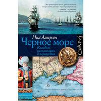 Нил Ашерсон. Черное море. Колыбель цивилизации и варварства