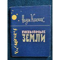 Наум Кислик. Позывные земли. Стихи  1961 год