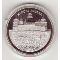 1 рубль 2014 г. Мирский замок
