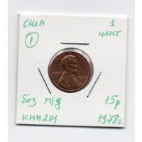 1 цент США 1978 года (#1 без м/д)