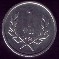 1 Драм 1994 год Армения
