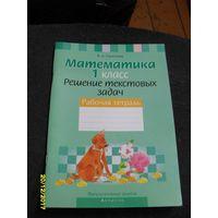 В.Д. Герасимов - Математика 1 класс решение текстовых задач рабочая тетрадь