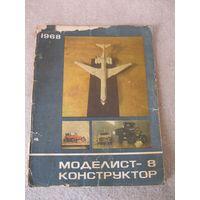 """Журнал """"Моделист-конструктор"""". СССР, 1968 год. Номер 8."""
