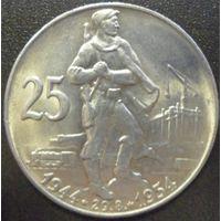 Чехословакия 25 крон 1954 года. Серебро. Штемпельный блеск! Состояние UNC!