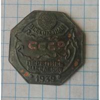 Знак всесоюзная перепись населения СССР 1939
