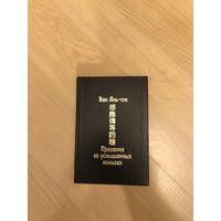 Ван Янь-сю. Предания об услышанных молитвах. Серия Памятники культуры Востока