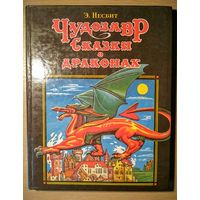 Чудозавр. Сказки о драконах