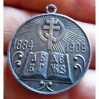 """Медаль """"В честь 25-ти летия открытия церковно приходских школ""""."""