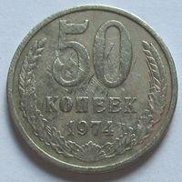 50 копеек 1974 г