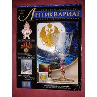 Журнал Антиквариат.Предметы искусства и коллекционирования  март 2005 г.