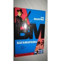 "Боб Моррис""Багамарама""\16"