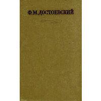 Достоевский. Полное собрание сочинений в 30 томах. Том 29. Книга 1