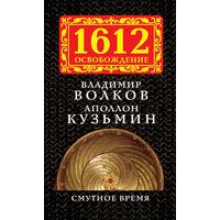 1612. Смутное время