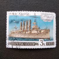 Марка СССР 1972 год. Военно-морские суда
