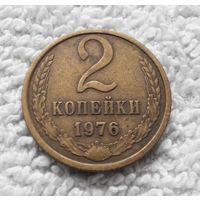 2 копейки 1976 СССР #03