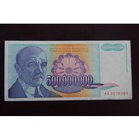 Югославия 500000000 динаров 1993