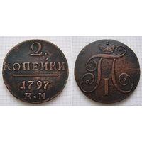 Двушка Павла I 1797г. К.М