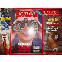 "Журнал ""Кур'ер"" Беларусь, номера1,2,3 за 2000 год, 2,4,5 - 2001 г., 4 - 2002 г."
