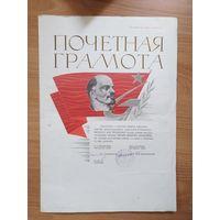 Ленин почетная грамота 4.
