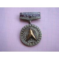 Знак Госагропром СССР за заслуги