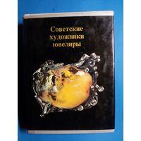Советские художники ювелиры.