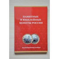Альбом-планшет на 120 монет, 10 рублей. Standart.