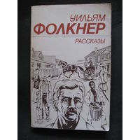 Книга Уильям Фолкнер ''Рассказы''