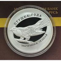 Обыкновенная кукушка. Птица года, 10 рублей 2014