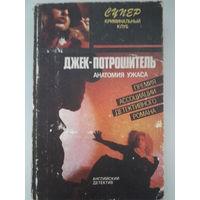 """Книга Эллери Квин """"Джек-потрошитель"""",Раймонд Чандлер """"прощай моя красотка"""""""