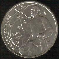 1 рубль 1987 год Циолковский (мешковой)_UNC