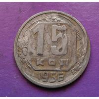 15 копеек 1956 года СССР #13
