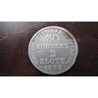 Польша 30 копеек 2 злота  1838 ( серебро )