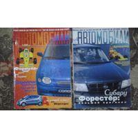 Журнал автомобили