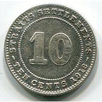 СТРЕЙТС СЕТТЛЕМЕНТС - 10 ЦЕНТОВ 1918