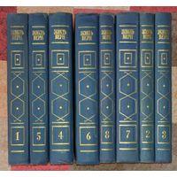 Жюль Верн. Собрание сочинений в 8 томах (цена указана за один том)