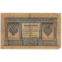 1 рубль 1898 Тимашев Морозов   ВВ 835053